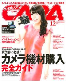 CAPA 2014年12月号