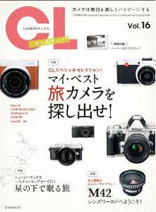 カメラライフ vol.16