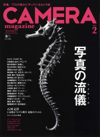 カメラマガジン 2014年2月号