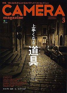 カメラマガジン 2014年3月号