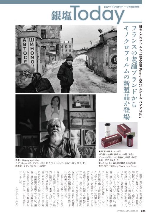 日本カメラ 2017年5月号