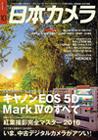 日本カメラ 2016年10月号