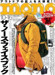 モノマガジン 2013年10月号
