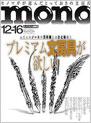 モノ・マガジン2014年12月16日号