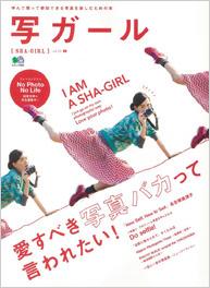 写ガール Vol.23
