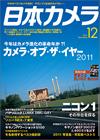 日本カメラ 2011年12月号