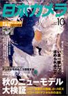 日本カメラ 2011年10月号