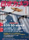 日本カメラ 2012年4月号