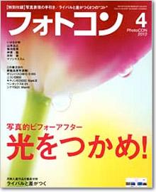 フォトコン 2012年4月号